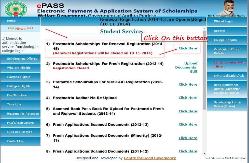 Epass online application last date