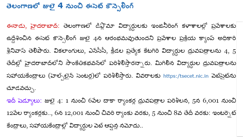 tscet 2015 counselling news in telugu