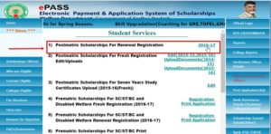 AP Epass Scholarship Renewal Registration 2016-17 – Apply Here