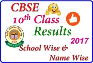 CBSE 10th Result 2017 Released For All Regions @Cbseresults.nic.in – CBSE Class X Results Name & School Wise CGPA Grades, Marks List