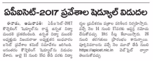AP ICET Counselling Dates 2017, Schedule Rank Wise, Certificate Verification @ apicet.nic.in