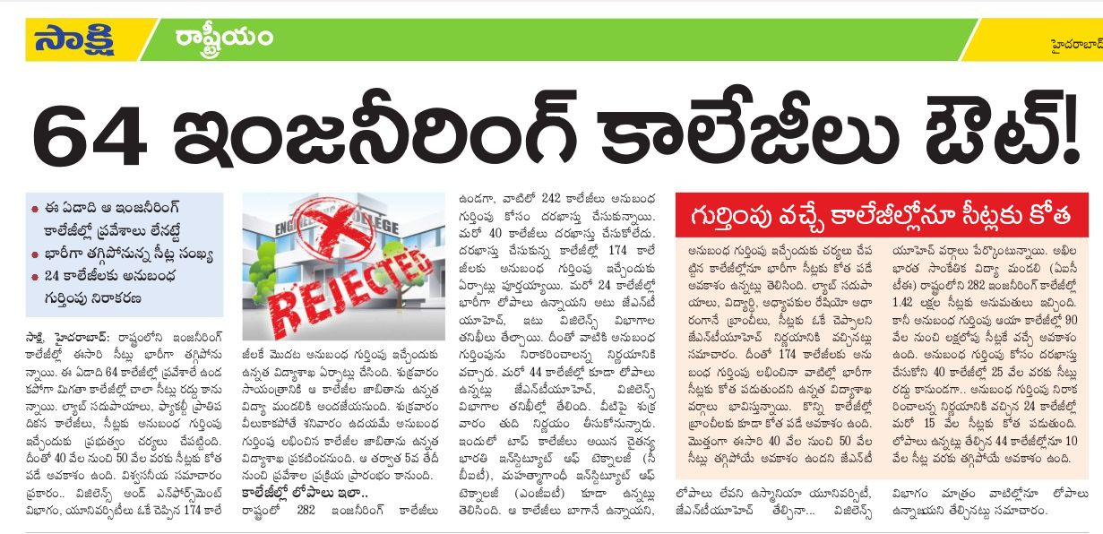 Telangana Shortage of Engineering Seats