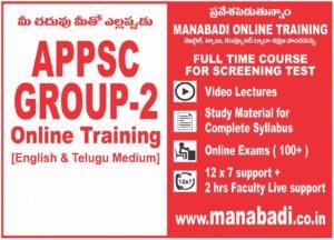 APPSC Group 2 Online Coaching, Study Materials – Kautilya Career, Manabadi