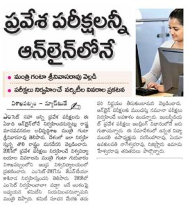 All CETs to Go Online In AP State Said HRD minister Ganta Srinivasa Rao