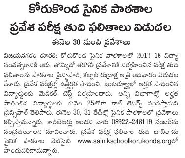 Sainik School Final Results -news
