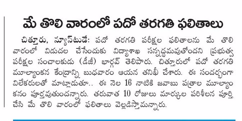 ap ssc results march 2017 date