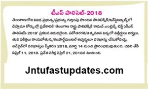 TS Polycet 2018 Notification, Exam Dates, Online Application Form @ sbtet.telangana.gov.in