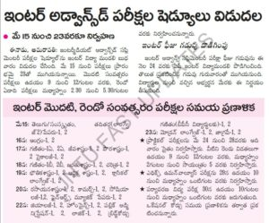 ap inter advance supply time tables 2017
