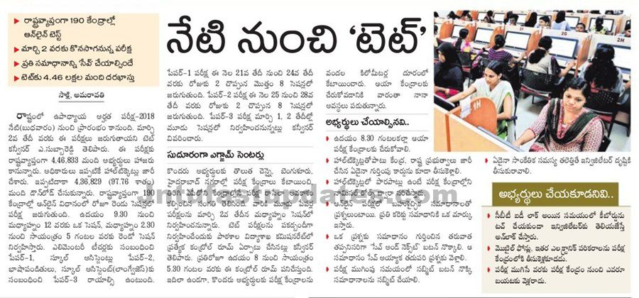 ap tet 2018 exams start from today