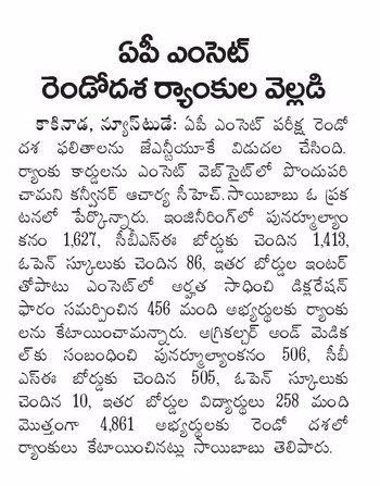 ap eamcet 2nd phase results 2017