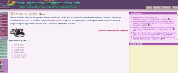 Bihar ITICAT Results 2017