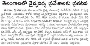 TS MBBSBDS Counselling Notification 2019