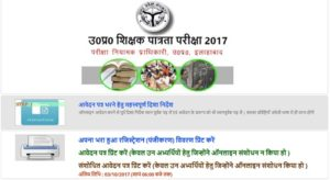 UPTET Admit Card 2017 Download