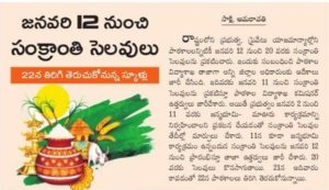 AP Sankranti Holidays 2018 from 12th January Instead of 11th January