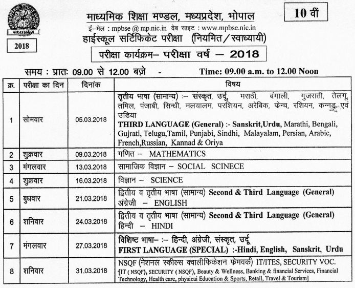 Mp board 10th time table 2018 mpbse high school time for 8th board time table