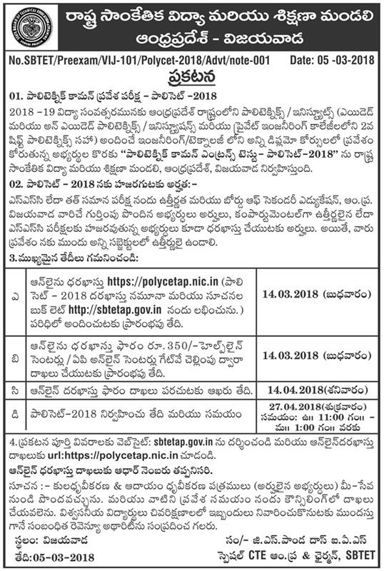 AP POLYCET-2018-TELUGU-ADVT-NOTIFICATION
