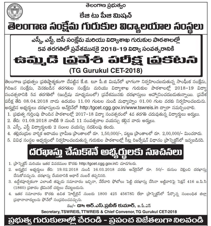 Telangana Gurukul CET 2018 Notification