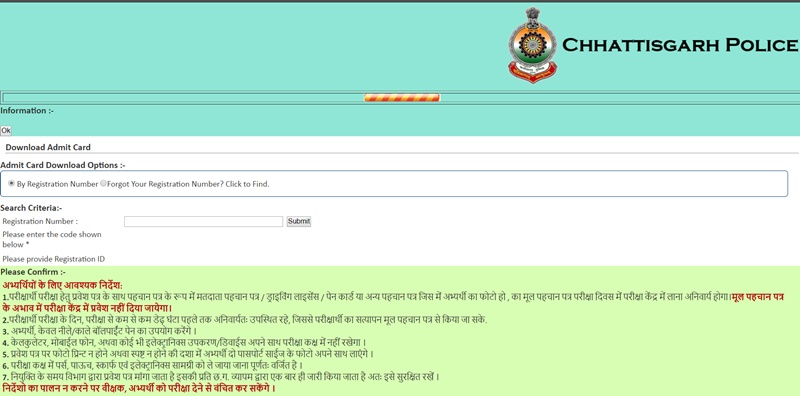 CG Police Constable Admit Card 2018 Download