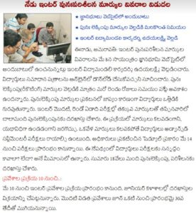 ap inter revaluation and recounting results 2018