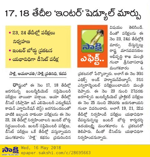 ap inter supply time table 2018 revised
