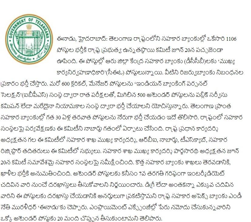Telangana DCCB Recruitment 2018