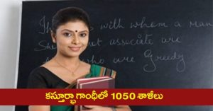Telangana KGBV Recruitment 2018
