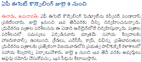 ap ecet counselling dates 2018 - news