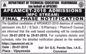 AP EAMCET 2018 Final Phase Counselling Dates Rank Wise, Certificate Verification @ apeamcet.nic.in