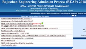 REAP 2nd Round Seat Allotment Result 2018 – Rajasthan Second Round Allocation List @ reapraj.com