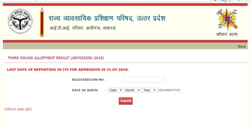 UP ITI Merit List 2018 & 3rd Round Seat Allotment List Results
