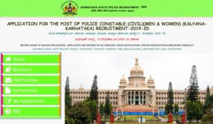 KSP Civil Police Constable Admit Card 2020