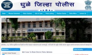 Dhule Police Patil Results 2018