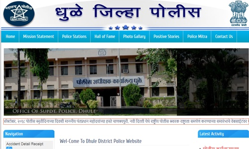 Dhule Police Patil Results 2018