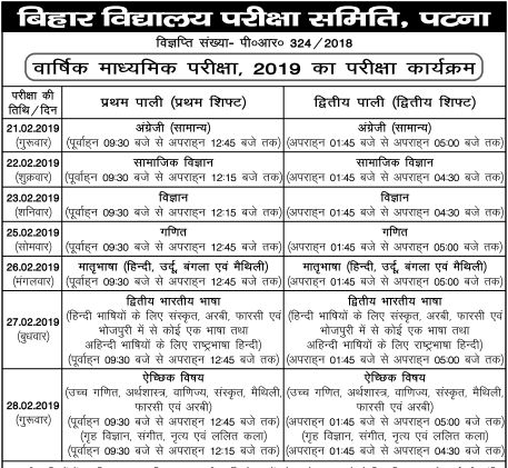 bihar-board-10th-exam-schedule-2019