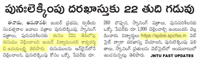 AP Inter Revaluation 2019 details
