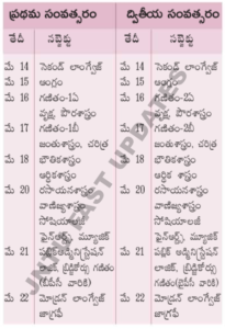 ap inter adv supply time table 2019