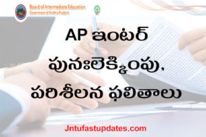 AP Inter Revaluation-Reverification Results 2019