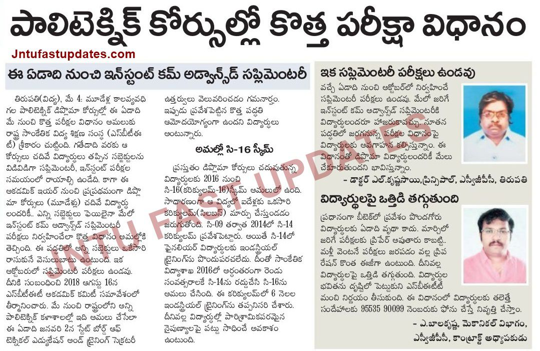 AP SBTET Instant Exams 2019 - press note