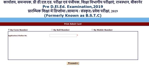 BSTC Admit Card 2019
