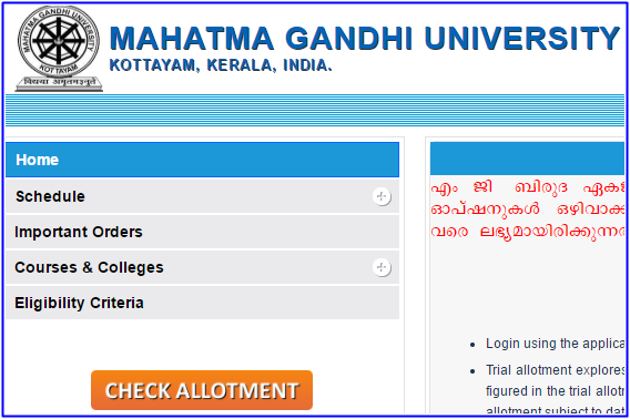 MG University Degree Trial Allotment List 2019