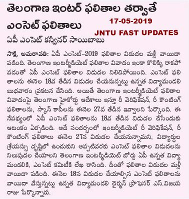 ap eamcet results 2019 date