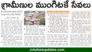 AP Grama Sachivalayam news