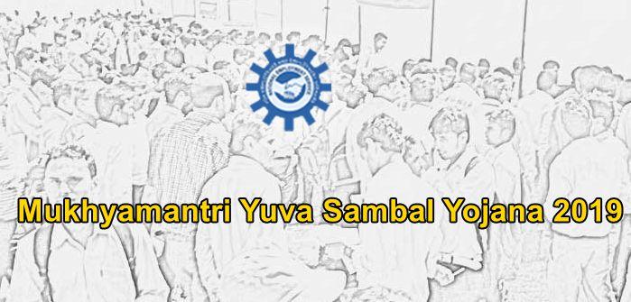Mukhyamantri Yuva Sambal Yojana 2019