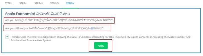ap grama volunteer apply online - step-5