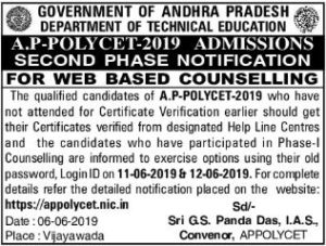 ap polycet 2019 2nd counselling notification