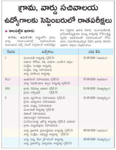 AP-Grama-Sachivalayam-Exam-schedule-revised