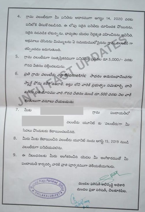 AP Grama-ward Intimation letters to selected Volunteers-2