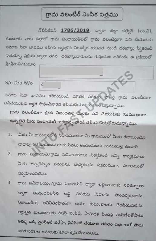 AP Grama-ward Intimation letters to selected Volunteers
