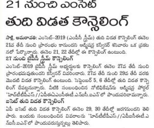 ap eamcet 2019 final phase counselling