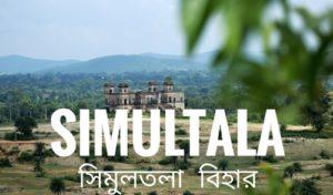 Bihar Simultala answer key 2019